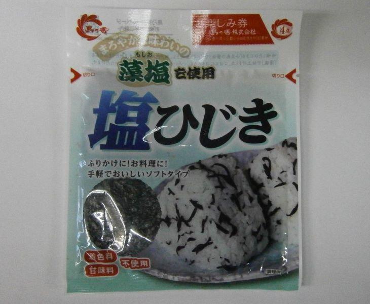 島の香藻塩を使った塩ひじき 特価品コーナー☆ 定番から日本未入荷 20g 7点お試しセット メール便限定 送料無料 同梱不可 代引き不可