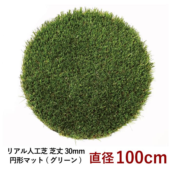 インテリア や エクステリア におすすめ 人工芝 芝人-しばんちゅ- Sターフ30mm 円形マット 直径100cm(グリーン)
