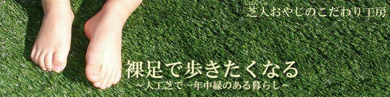 芝人おやじのこだわり工房:人工芝で一年中緑のある暮らし。幸せと癒しの「ゆとり生活」