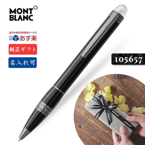 8e44b511672d Put the regular packaging Ribbon bag MONTBLANC starwalker midnight black  resin ballpoint pen 105657   25690 ...