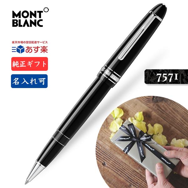 名入れ モンブラン 7571 P162 ル・グラン ローラーボールペン【説明書付き】純正ギフト包装リボン可 マイスターシュテュック プラチナライン 水性 MONTBLANC Meisterstuck LeGrand Platinum Line Roller Ball Pen 正規並行輸入 ルグラン