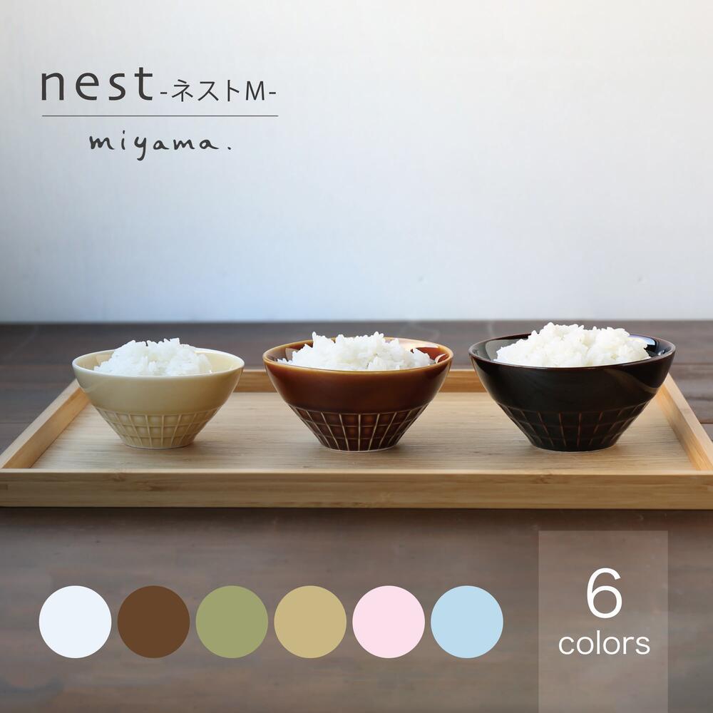 ネスト nest 親子茶碗 物品 M 贈り物 深山 日本製 美濃焼 ママサイズmiyama
