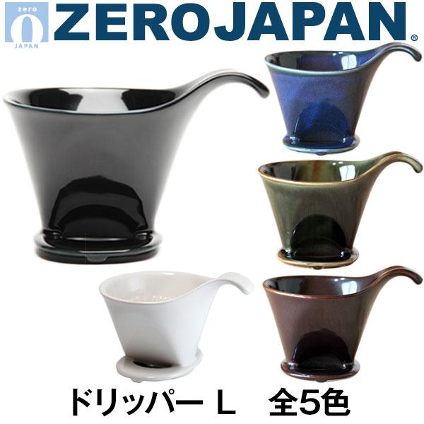 ZEROJAPAN ゼロジャパン ドリッパー 新作送料無料 L 美濃焼 驚きの値段で 日本製 陶器 BKK-15L