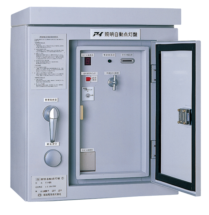 IWASAKI 岩崎電気 制御機器 照明点灯装置 アイ照明自動点灯盤(コイン投入式) CS1232