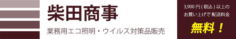 柴田商事:LED照明を取り扱っています。
