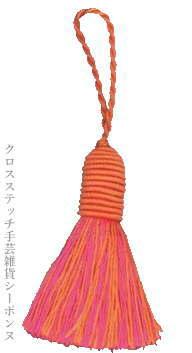 タッセル 手芸ハサミ装飾品 輸入 ルボヌールデダム Le Bonheur des Dames ポンポン Pompon orange,rose フランス PB183