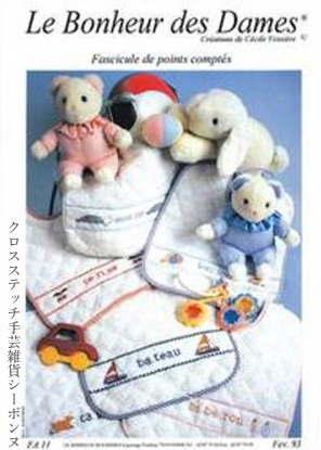 クロスステッチ刺繍 図案 輸入 ルボヌールデダム Le Bonheur des ファクトリーアウトレット 日本最大級の品揃え Dames よだれかけ cloth bibs フランス terry ビブ スタイ Cross-stitch FA11
