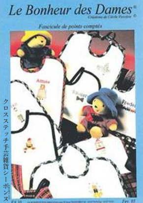 クロスステッチ刺繍 図案 輸入 ルボヌールデダム ショッピング Le Bonheur des Dames よだれかけ 国内正規品 ビブ chart bibs FA10 Cross-stitch フランス スタイ Scottish