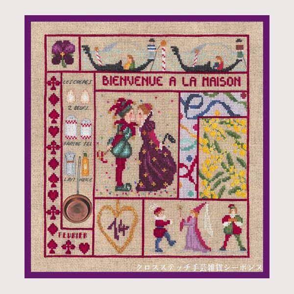クロスステッチ刺繍キット ルボヌールデダム Le Bonheur des Dames 刺しゅう Welcome February 2月 フランス 上級者 2651