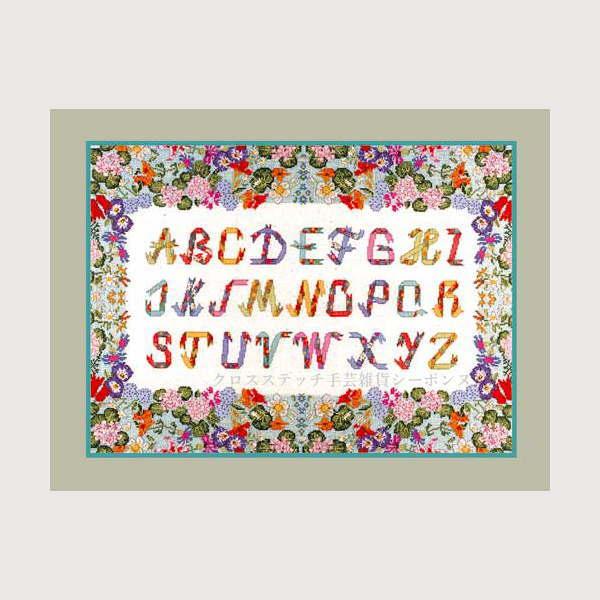 クロスステッチ刺繍キット ルボヌールデダム Le Bonheur des Dames 刺しゅう Alphabet frieze flowers フランス 上級者 2080