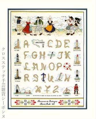クロスステッチ刺繍キット 輸入 ルボヌールデダム Le Bonheur des Dames ブルトン Breton alphabet 刺しゅう フランス 上級者 2081
