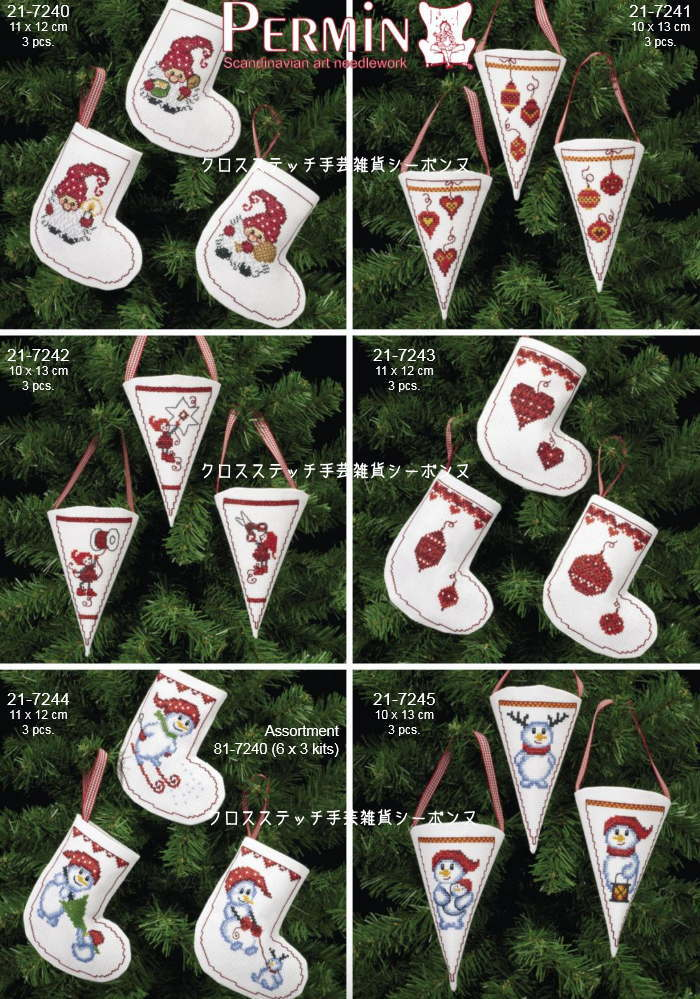 クロスステッチ刺繍輸入キット Nisse sortiment 6x3 ペルミン クリスマスオーナメントパック Permin of Copenhagen デンマーク 北欧 初心者 81-7240