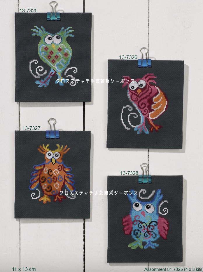 クロスステッチ刺繍輸入キット Owl assortment    4x3pcs フクロウ・アソートメントパック ペルミン Permin of Copenhagen デンマーク 北欧 初心者 81-7325