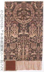 ペルミン 刺繍キット サンプラー Beidewand Red デンマーク Permin of Copenhagen 上級者 90-4030