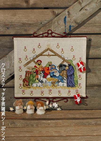 クロスステッチ刺繍完成品 輸入 ペルミン Jesusbarnet イエスキリストの赤ちゃんアドベントカレンダー Permin of Copenhagen 北欧 デンマーク 34-8281M