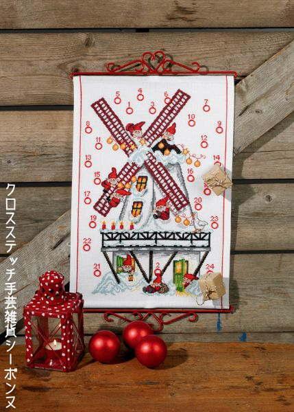 クロスステッチ刺繍完成品 ペルミン mill ミルのアドベントカレンダー Permin of Copenhagen 北欧 刺しゅう デンマーク 34-8280M