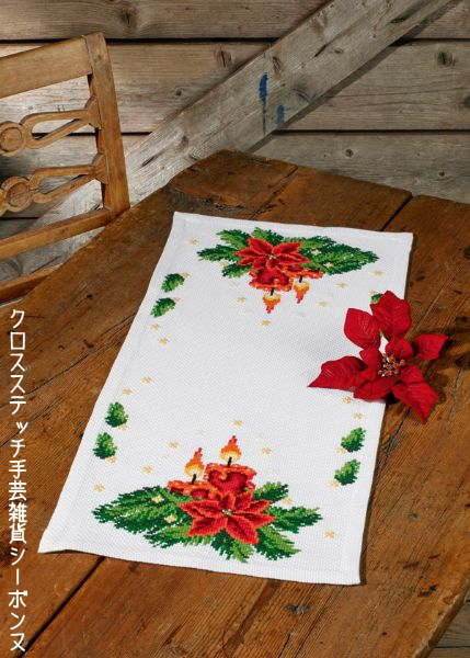 クロスステッチ刺繍完成品 ペルミン Weihnachtskerze クリスマスキャンドルのテーブルランナー Permin of Copenhagen 北欧 デンマーク刺しゅう 68-8269M