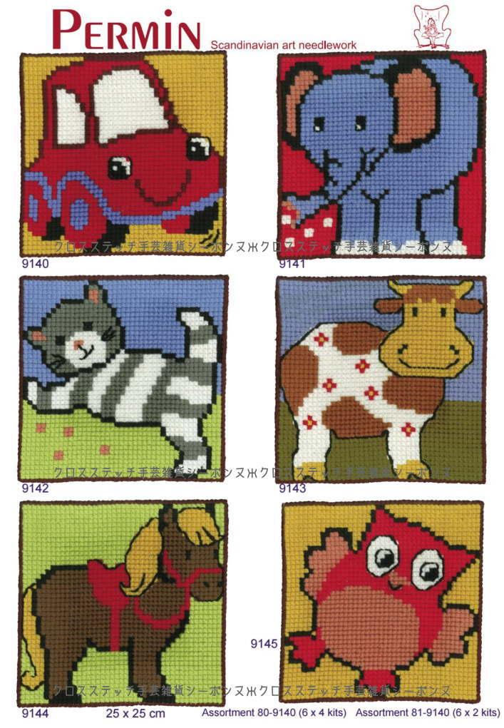 クロスステッチ刺繍キット ペルミン Children Canvas Ass, 6x2 Kits 子供用キットパック Permin of Copenhagen 北欧 デンマーク 初心者 81-9140