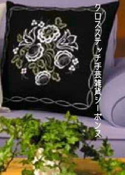 クロスステッチ刺繍輸入キット ペルミン Flower フラワー・クッション Permin of Copenhagen デンマーク 北欧 上級者 83-7862