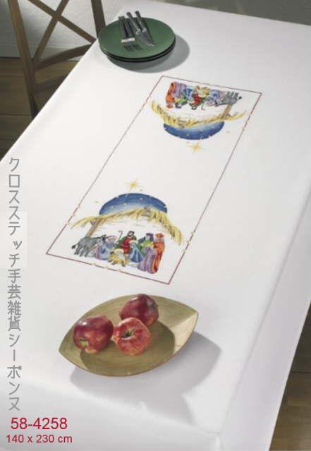刺繍キット 輸入 Tablecloth テーブルクロス Kirke runner デンマーク 北欧 ペルミン 刺しゅう 上級者 58-4258