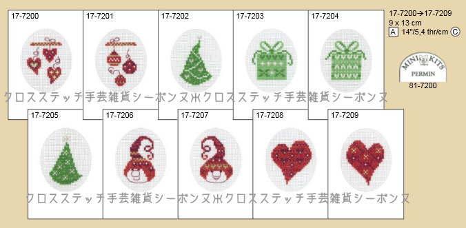 クロスステッチ刺繍輸入キット ペルミン クリスマスパック Permin of Copenhagen デンマーク 北欧 初心者 81-7200