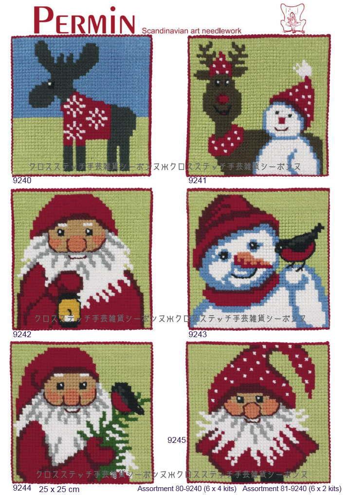 クロスステッチ輸入刺繍キット ペルミン Children Canvas Ass, 6x2 Kits 子供用キット クリスマスパック Permin of Copenhagen 北欧 デンマーク 初心者 81-9240