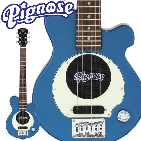 Pignose 《ピグノーズ》 PGG-200 (Metallic Blue) 【スピーカー内蔵ミニギター】