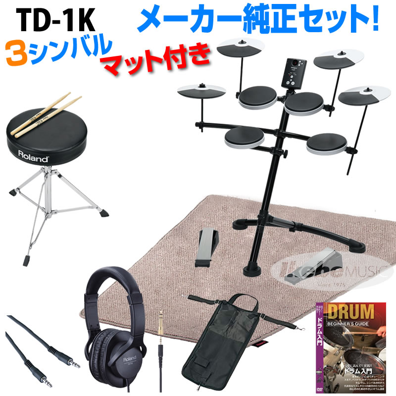 Roland 《ローランド》 TD-1K 3-Cymbals Pure Extra Set【d_p5】