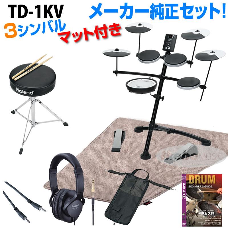 Roland 《ローランド》 TD-1KV 3-Cymbals Pure Extra Set【d_p5】