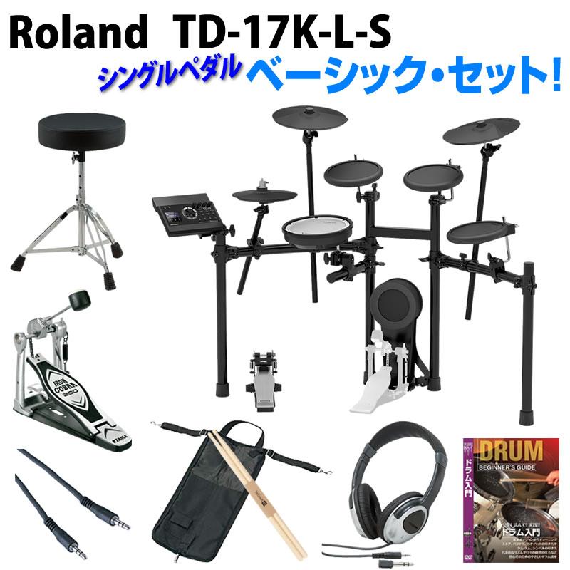 Roland 《ローランド》 TD-17K-L-S Basic Set / Single Pedal【d_p5】【roland-v-drums-2018】
