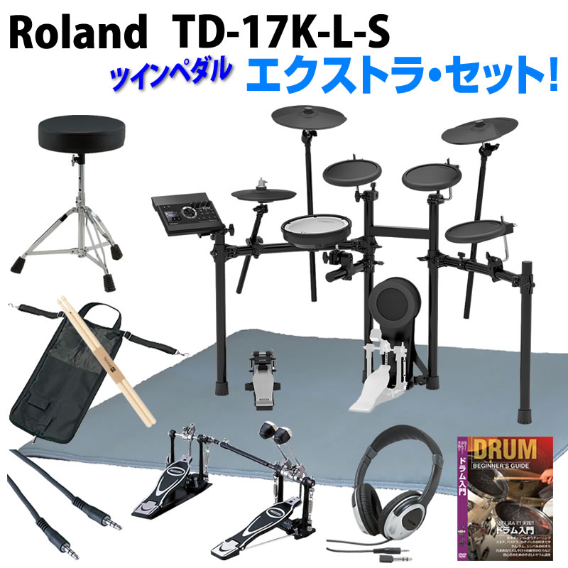 Roland 《ローランド》 TD-17K-L-S Extra Set / Twin Pedal 【d_p5】【roland-v-drums-2018】