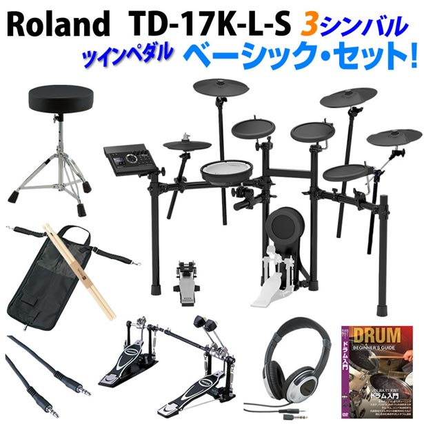 Roland 《ローランド》電子ドラム TD-17K-L-S 3-Cymbals Basic Set / Twin Pedal 【VD_TTNG2019】【d_p5】