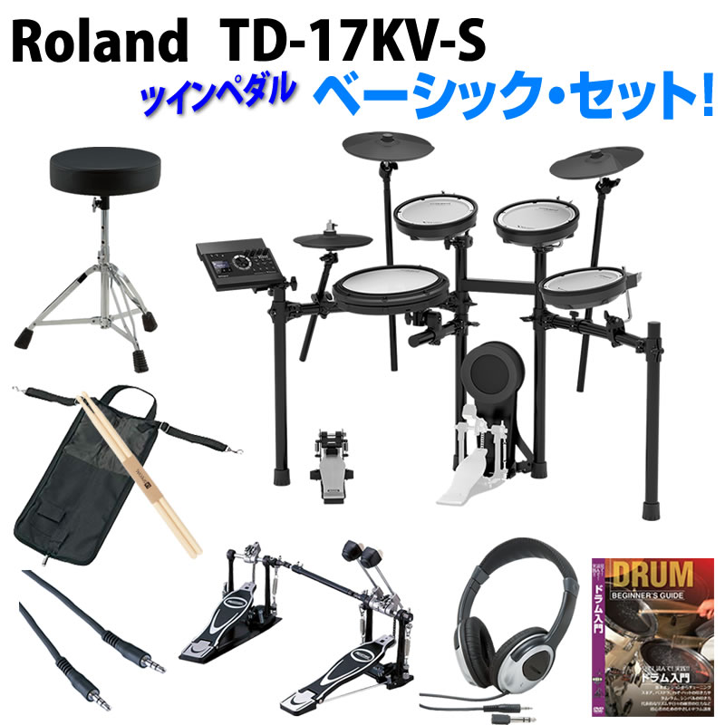 超激得SALE V-Drums 初心者にもおすすめ イケベ オリジナル スターターセット Roland 新登場 《ローランド》電子ドラム TD-17KV-S Twin d_p5 Set Basic Pedal