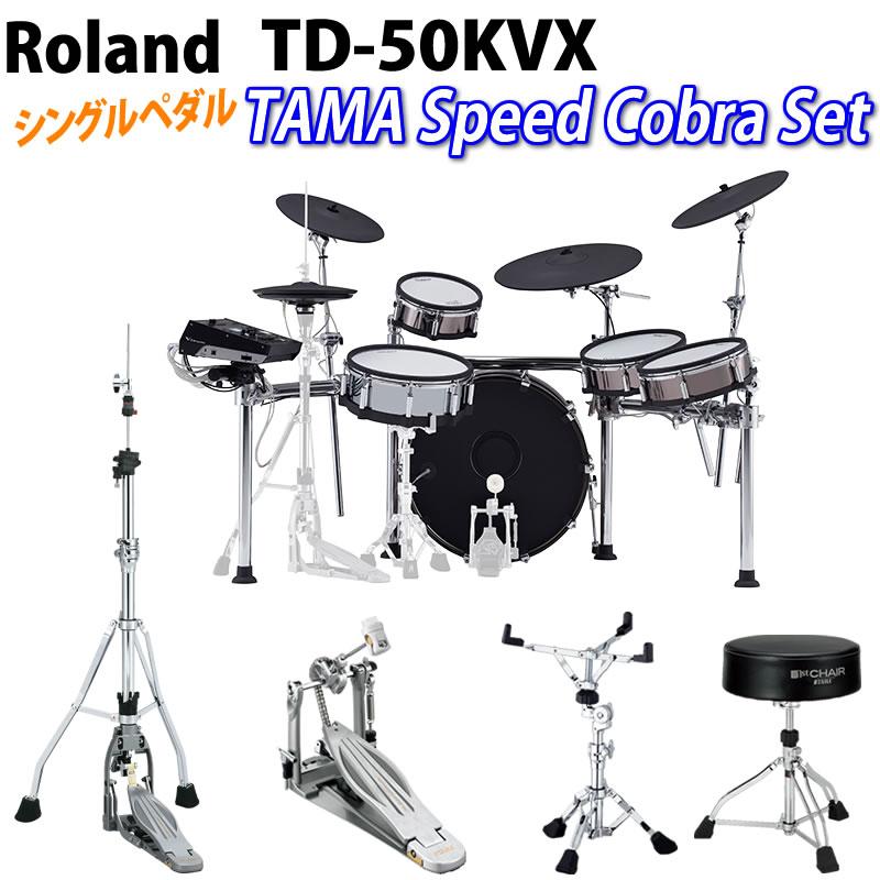 Roland 《ローランド》 TD-50KVX [TAMA Set 《ローランド》 Speed [TAMA Cobra Set/ Single Pedal]【d_p5】※お取り寄せ品, PRIMACLASSE:738415b4 --- ww.thecollagist.com