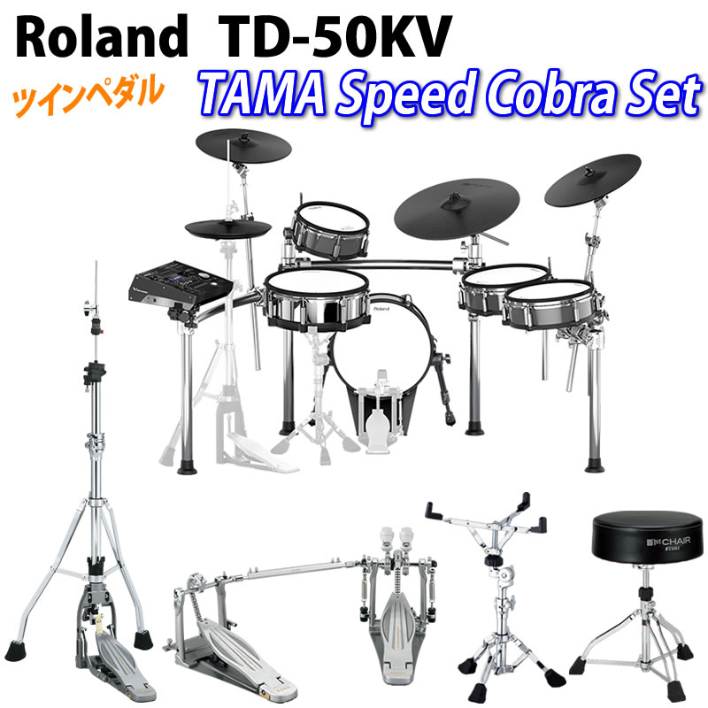 Roland 《ローランド》 TD-50KV [TAMA Speed Cobra Cobra Set Roland/ Twin Set Pedal]【d_p5】※お取り寄せ品, インテリア雑貨の『にくらす』:5f6780f1 --- ww.thecollagist.com