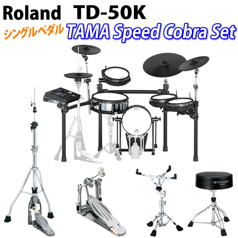 Roland TD-50K 《ローランド》 TD-50K [TAMA Speed Roland Cobra Set Set/ Single Pedal]【d_p5】※お取り寄せ品, 快適パラダイス:915b76a3 --- ww.thecollagist.com