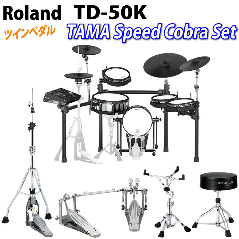 Roland 《ローランド》 Pedal] TD-50K Speed [TAMA Speed Cobra Set Twin/ Twin Pedal]【d_p5】※お取り寄せ品, キタカタチョウ:0b7c5b26 --- ww.thecollagist.com