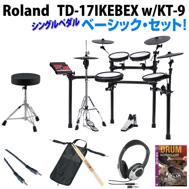 Roland 《ローランド》電子ドラム TD-17IKEBEX [KT-9 / Silent Bass Drum] Basic Set【d_p5】