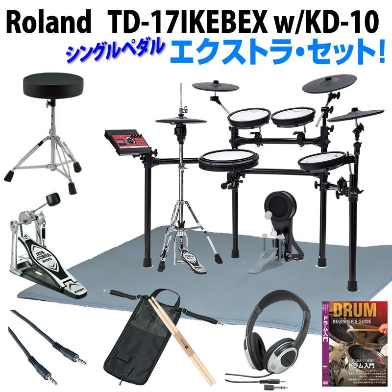 Roland 《ローランド》電子ドラム TD-17IKEBEX [KD-10 / Standard Bass Drum] Extra Set / Single Pedal【d_p5】