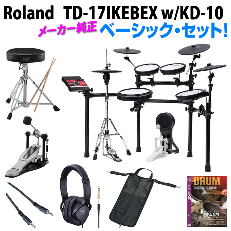 Roland 《ローランド》電子ドラム TD-17IKEBEX [KD-10 / Standard Bass Drum] Pure Basic Set【d_p5】