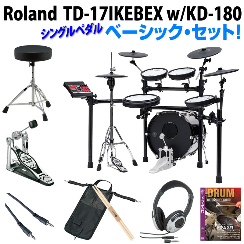 Roland 《ローランド》電子ドラム TD-17IKEBEX [KD-180 / Real Type Bass Drum] Basic Set / Single Pedal【d_p5】