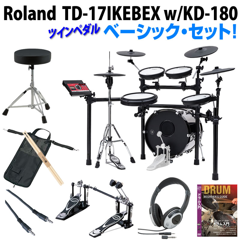 Roland 《ローランド》電子ドラム TD-17IKEBEX [KD-180 / Real Type Bass Drum] Basic Set / Twin Pedal【d_p5】※取り寄せ品