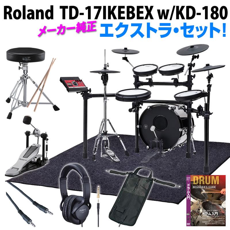 Roland 《ローランド》電子ドラム TD-17IKEBEX [KD-180 / Real Type Bass Drum] Pure Extra Set【d_p5】