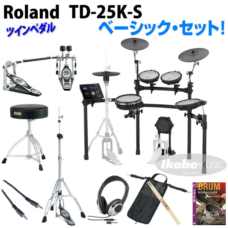 Roland 《ローランド》 TD-25K-S Basic Set / Twin Pedal【d_p5】