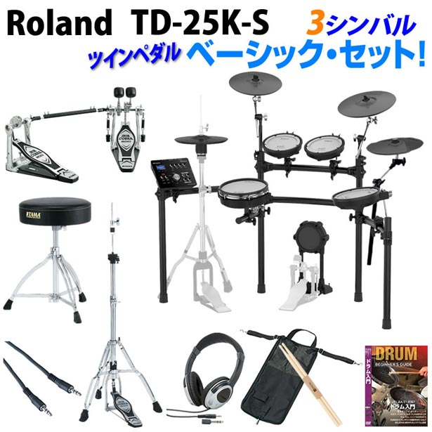 Roland 《ローランド》 Pedal【d_p5】 TD-25K-S 3-Cymbals 3-Cymbals Basic/ Set/ Twin Pedal【d_p5】, IBELL アイベル:95b07049 --- officewill.xsrv.jp