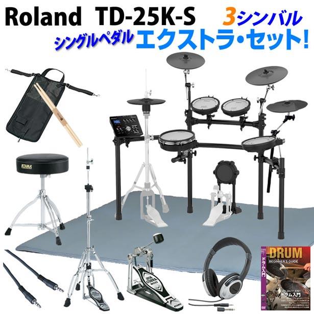 Roland 《ローランド》電子ドラム TD-25K-S 3-Cymbals Extra Set / Single Pedal【d_p5】