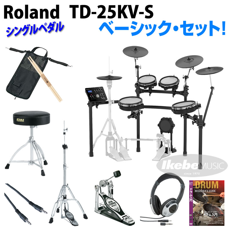 Roland 《ローランド》 TD-25KV-S Basic Set / Single Pedal【d_p5】