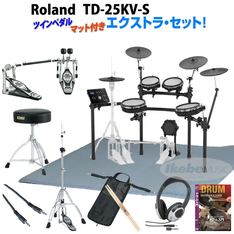 Roland 《ローランド》 TD-25KV-S Extra Set / Twin Pedal【VD_TTNG2019】【d_p5】