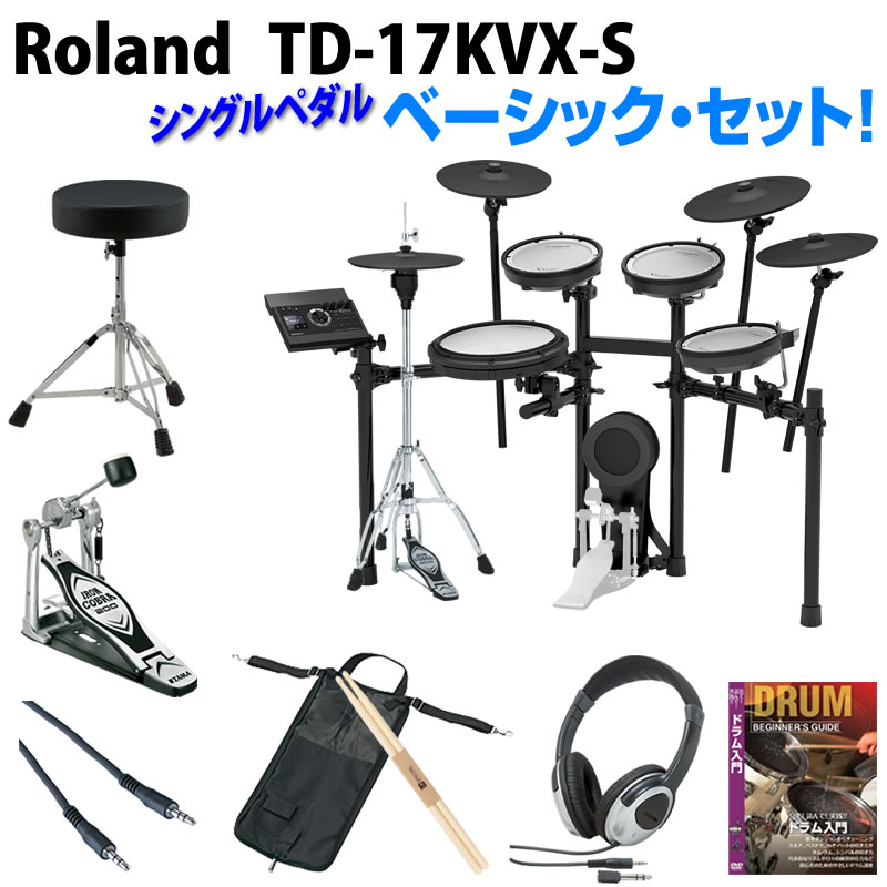 Roland 《ローランド》電子ドラム TD-17KVX-S Basic Set / Single Pedal 【VD_TTNG2019】【d_p5】【入荷待ち:納期確認中】