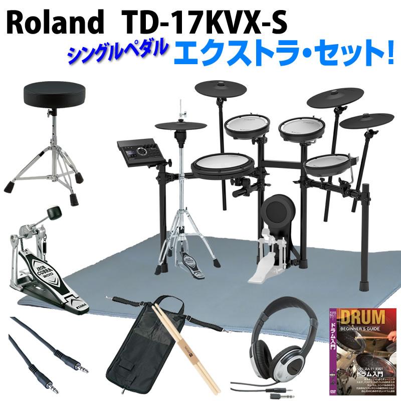 Roland 《ローランド》電子ドラム TD-17KVX-S Extra Set / Single Pedal 【VD_TTNG2019】【d_p5】【入荷待ち:納期確認中】